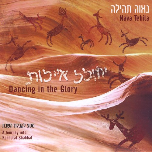 dancing-in-the-glory-a-journey-into-kabbalat-shabbat