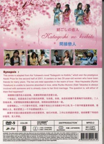 2007 Japanese Tv Series: Katagoshi No Koibito (Over-the-shoulder Lover)