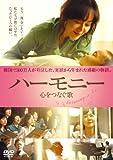 [DVD]ハーモニー [DVD]