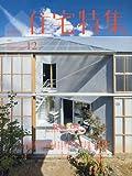 新建築住宅特集2017年12月号 土間・テラス