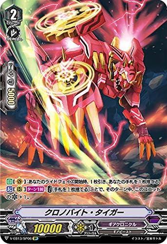 ヴァンガード V-EB13/SP06 クロノバイト・タイガー (SP スペシャル) The Astral Force