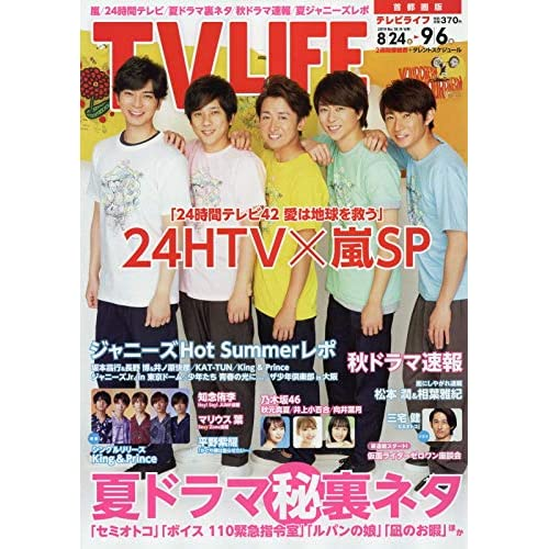 TV LIFE 2019年 9/6号 表紙画像