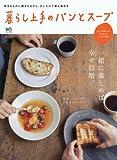 暮らし上手のパンとスープ (エイムック 3343)