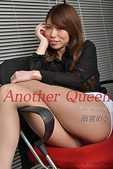 anazakuiin amemiya meru: bikyakusyashinsyu (Japanese Edition)