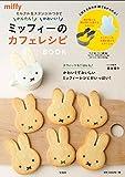 セルクル&ステンシルつきでかんたん! かわいい! ミッフィーのカフェレシピ BOOK (バラエティ)