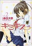 キミキス-various heroines 2巻