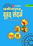 Chhattisgarh Vrahad Sandarbh