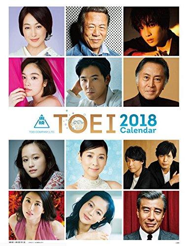 2018東映スターカレンダー