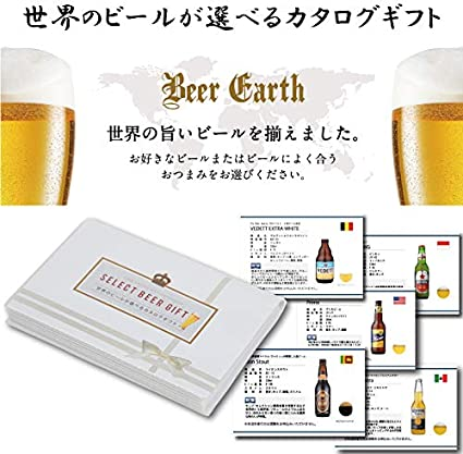 選べるギフト WORLD BEER SELECT 6