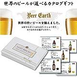 贈り物に 選べるギフト 世界のビール19種類とビールによく合うおつまみ10種類から自由に6個選べるカタログギフト WORLD-BEERSELECT6