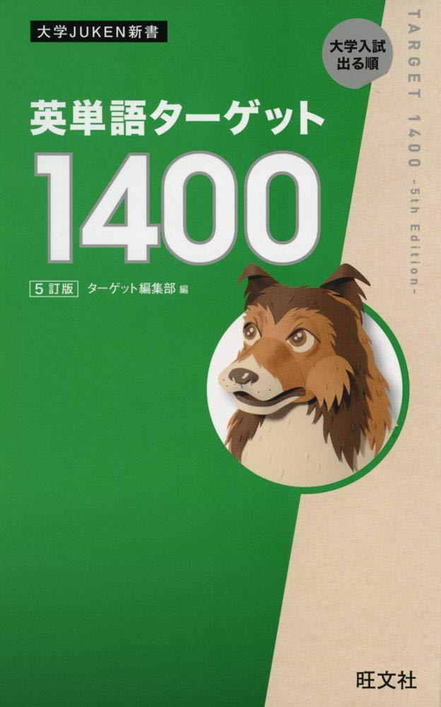 大学受験におすすめの英単語帳『英単語ターゲット1400』
