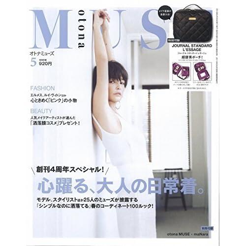 otona MUSE 2018年5月号 画像