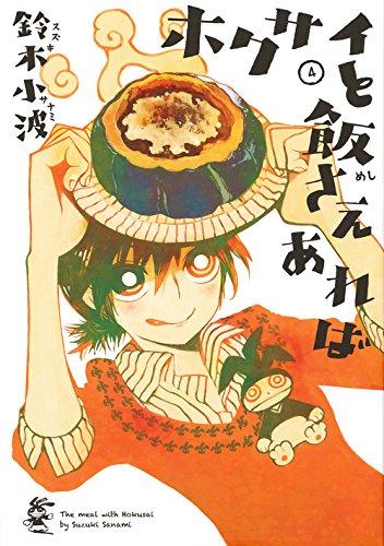 ホクサイと飯さえあれば(4) (ヤンマガKCスペシャル)