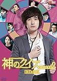 [DVD]神のクイズ シーズン2 DVD-BOX