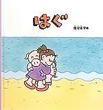 はぐ (幼児絵本シリーズ)