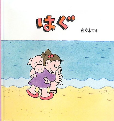 大人も楽しめる絵本「はぐ」の作品のイメージ