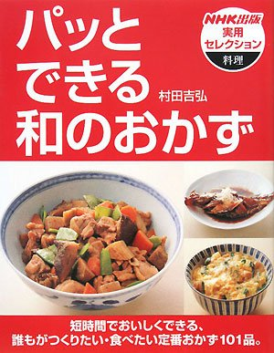 Download Side dish of the sum that can be suddenly (NHK publishing practical Selection) (2008) ISBN: 4140112417 [Japanese Import] PDF