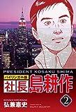 社長 島耕作 #2 バイリンガル版 (講談社バイリンガル・コミックス)