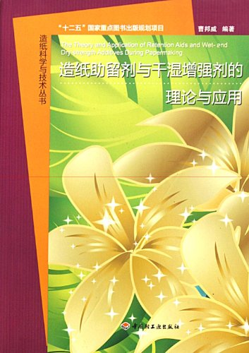 - Theory and Applications of Papermaking Retention Aid and Drying Intensifier  Series Books of Paper Science and Technology (Chinese Edition)