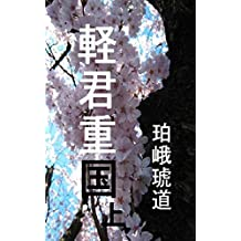 keikuntyoukoku jo (Japanese Edition)