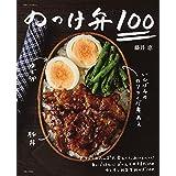 のっけ弁100 (別冊すてきな奥さん)