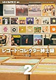 レコード・コレクター紳士録2