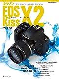 キヤノンEOS Kiss X2マニュアル―Kissでちょっとうまい写真を撮るための使い方ガイド (日本カメラMOOK)