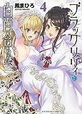ブラックリリィと白百合ちゃん 4 (ヤングキングコミックス)