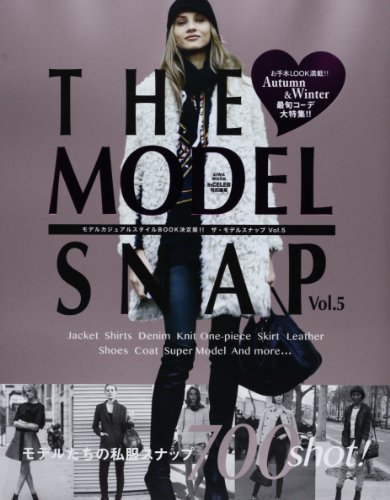 THE MODEL SNAP 2013年Vol.5 大きい表紙画像