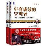 卓有成效的管理者&管理的实践(珍藏版德鲁克管理经典 共2册)