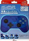 Switch用ジャスト ワイヤレスコントローラ(ブルー)
