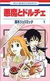 悪魔とドルチェ 第1巻 (花とゆめCOMICS)