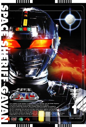 Sci-Fi Live Action - Space Sheriff Gavan (Uchu Keiji Gavan) Vol.1 [Japan DVD] DSTD-7661