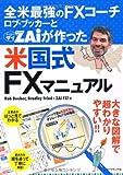 全米最強のFXコーチ ロブ・ブッカーとZAiが作った米国式FXマニュアル