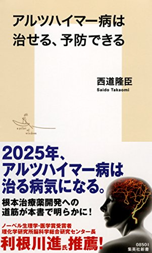 アルツハイマー病は治せる、予防できる / 西道隆臣の商品画像