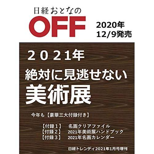 日経おとなのOFF 2021年1月号 付録