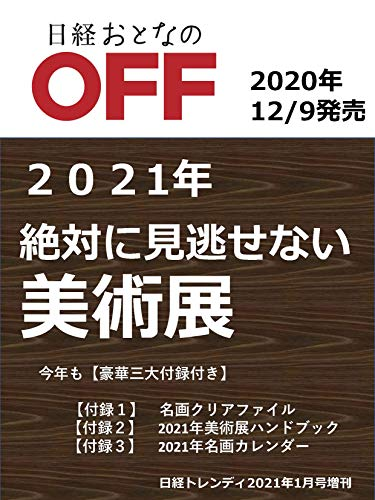 日経おとなのOFF 2021年1月号 画像 B