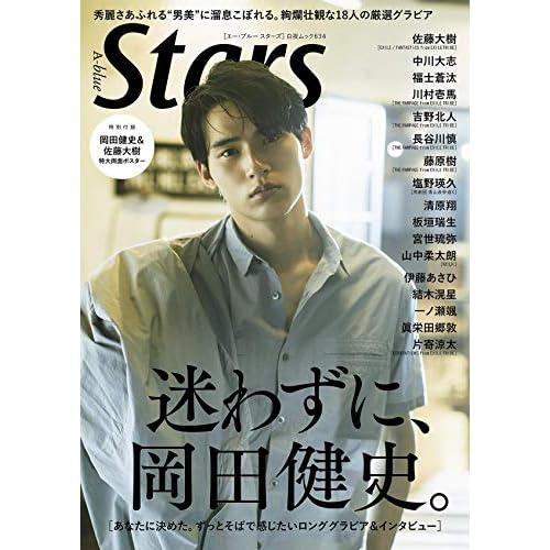 A-blue Stars 表紙画像