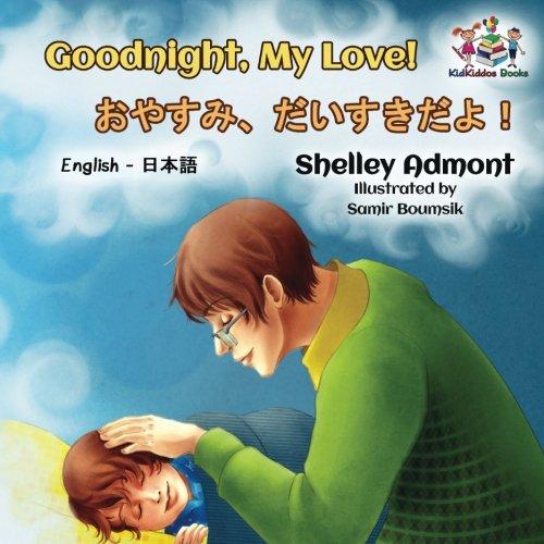 goodnight-my-love-english-japanese-kids-books-japanese-baby-book-japanese-for-kids-bilingual-japanese-english-english-japanese-bilingual-collection-japanese-edition