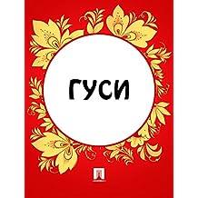 Гуси (Russian Edition)