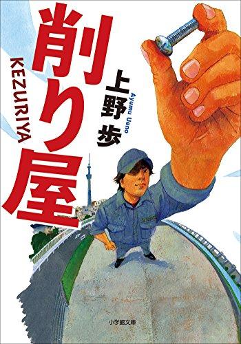 削り屋 (Kindle) 感想 上野歩 - ...