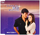 Ryo Kamon & Kana Oshita - Twilight Yokohama [Japan CD] TJCH-15541