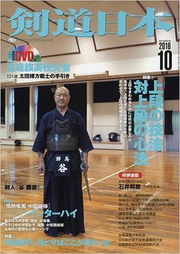 剣道日本 2016年10月号