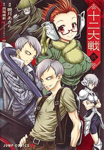 十二大戦 2 (ジャンプコミックス)