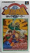 Hanjuku Hero (Japanese Language Version) Import Super Famicom