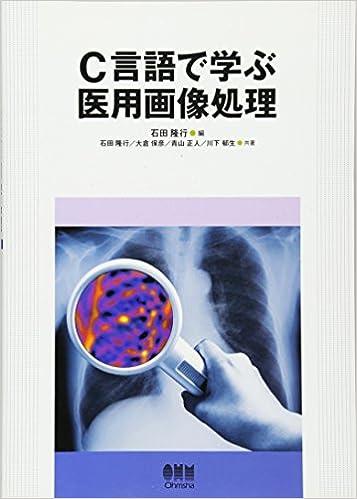 C言語で学ぶ医用画像処理 | 大倉...