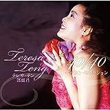 テレサ・テン 40/40~ベスト・セレクション