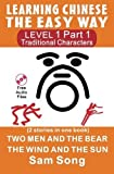 img - for Learning Chinese The Easy Way Level 1 Part 1 (Traditional Characters): (2 Stories in One Book)(English and Mandarin Chinese Edition) by Mr. Sam Song (2012-02-10) book / textbook / text book