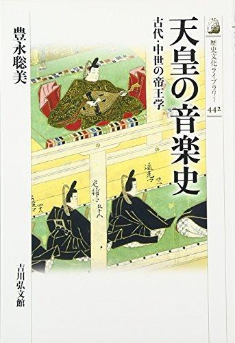 天皇の音楽史: 古代・中世の帝王学 (歴史文化ライブラリー)