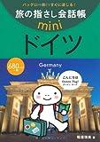 旅の指さし会話帳mini ドイツ(ドイツ語)